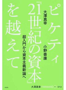 大澤真幸THINKING O 012 ピケティ『21世紀の資本』を越えて