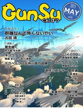 月刊群雛 (GunSu) 2015年 05月号 ~ インディーズ作家を応援するマガジン ~
