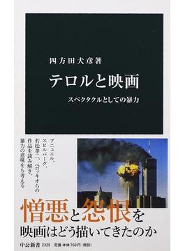 テロルと映画 スペクタクルとしての暴力(中公新書)