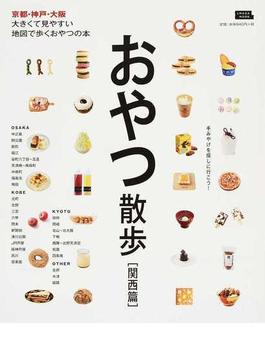 おやつ散歩 関西篇 京都・神戸・大阪 大きくて見やすい地図で歩くおやつの本(エルマガMOOK)