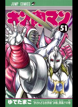 キン肉マン 第51巻 (ジャンプコミックス)(ジャンプコミックス)