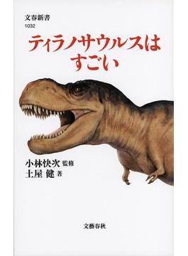 『ティラノサウルスはすごい』土屋 健(著),小林 快次(監修)