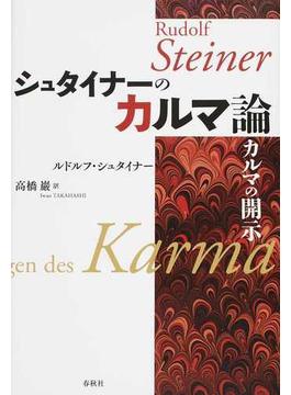 シュタイナーのカルマ論 カルマの開示 新装版