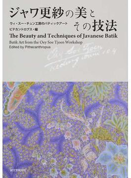 ジャワ更紗の美とその技法 ウィ・スー・チュン工房のバティックアート
