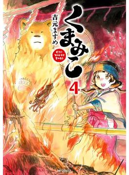 くまみこ 4(MFコミックス フラッパーシリーズ)