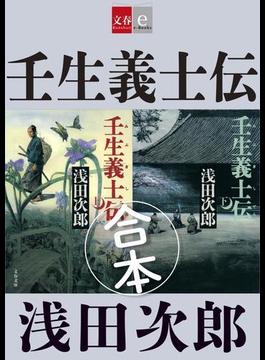合本 壬生義士伝【文春e-Books】(文春e-book)