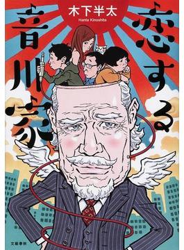 恋する音川家(文春e-book)