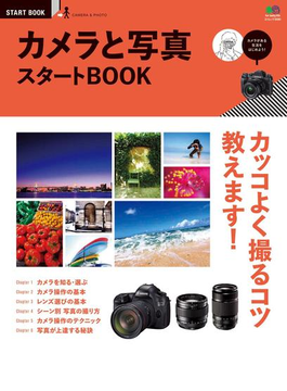 【期間限定価格】カメラと写真 スタートBOOK