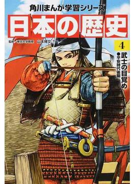 日本の歴史 4 (角川まんが学習シリーズ)(角川まんが学習シリーズ)