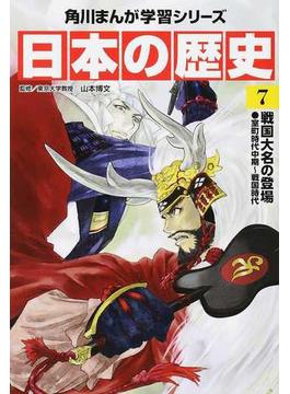 日本の歴史 7 (角川まんが学習シリーズ)(角川まんが学習シリーズ)