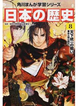 日本の歴史 8 (角川まんが学習シリーズ)(角川まんが学習シリーズ)