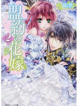 盟約の花嫁 2(角川ビーンズ文庫)