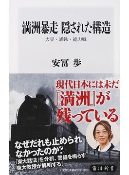 満洲暴走隠された構造 大豆・満鉄・総力戦(角川新書)