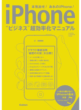 iPhone ビジネス超効率化マニュアル(コンピュータムック)