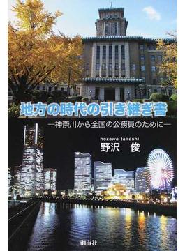 地方の時代の引き継ぎ書 神奈川から全国の公務員のために