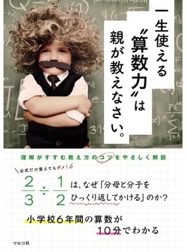"""一生使える""""算数力は親が教えなさい。"""