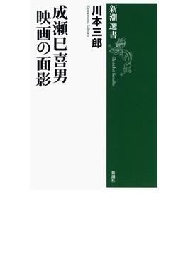 成瀬巳喜男 映画の面影(新潮選書)