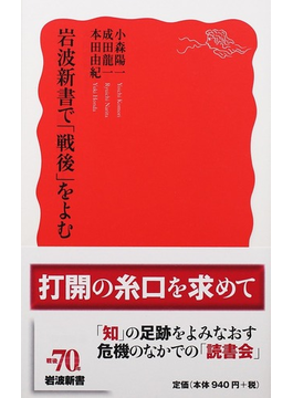 岩波新書で「戦後」をよむ(岩波新書 新赤版)