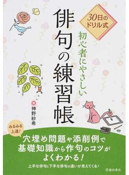 初心者にやさしい俳句の練習帳 30日のドリル式