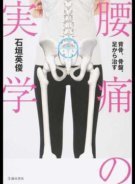腰痛の実学 背骨、骨盤、足から治す