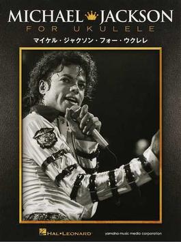 マイケル・ジャクソン・フォー・ウクレレ 大ヒット21曲のウクレレ弾き語りスコア コードダイアグラム付き