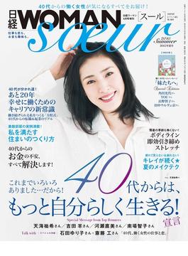 日経WOMAN soeur 2015年夏号