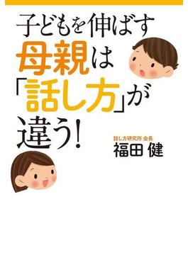 【期間限定価格】子どもを伸ばす母親は「話し方」が違う!(扶桑社BOOKS文庫)