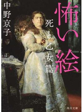 怖い絵 死と乙女篇(角川文庫)