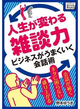 人生が変わる雑談力(impress QuickBooks)