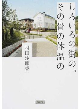 しろいろの街の、その骨の体温の(朝日文庫)