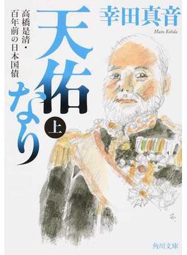 天佑なり 高橋是清・百年前の日本国債 上(角川文庫)
