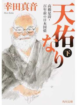 天佑なり 高橋是清・百年前の日本国債 下(角川文庫)