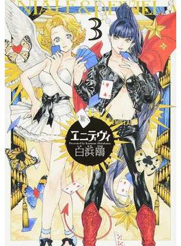 エニデヴィ 3 (BEAM COMIX)(ビームコミックス)