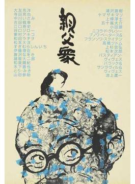 親父衆 愛蔵版 (ヤングジャンプコミックス・ウルトラ)(愛蔵版コミックス)