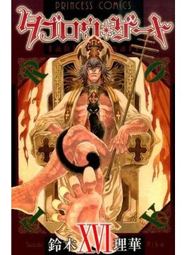 タブロウ・ゲート 16(プリンセス・コミックス)