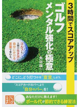 3時間でスコアアップゴルフメンタル強化の極意 ゴルフも人間の生き方も自分にかける言葉で変わる。