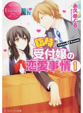 臨時受付嬢の恋愛事情 Yukino & Kazushi RIN-KOI 1(エタニティ文庫)
