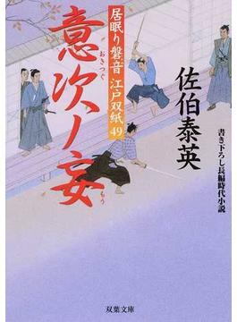 意次ノ妄 書き下ろし長編時代小説(双葉文庫)