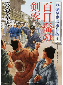 百日髷の剣客 書き下ろし長編時代小説(二見時代小説文庫)
