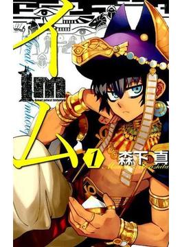 Im〜イム〜 1 Great priest Imhotep (ガンガンコミックス)(ガンガンコミックス)