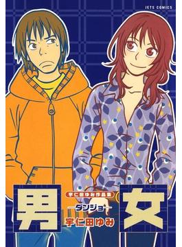 宇仁田ゆみ作品集「男女」(ジェッツコミックス)