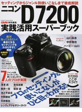 ニコンD7200実践活用スーパーブック セッティングからジャンル別使いこなしまで徹底解説(Gakken camera mook)