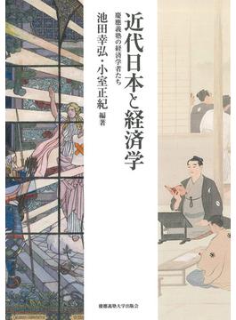 近代日本と経済学 慶應義塾の経済学者たち