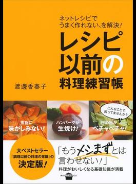レシピ以前の料理練習帳 ネットレシピでうまく作れない、を解決!(講談社のお料理BOOK)