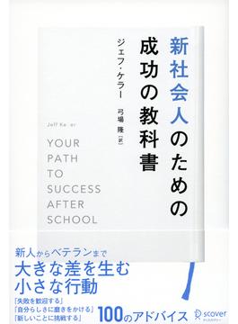 【期間限定価格】新社会人のための成功の教科書