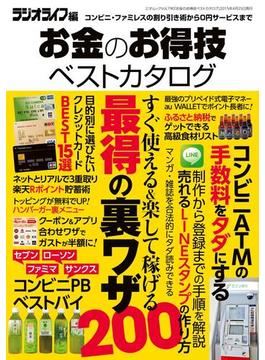 お金のお得技ベストカタログ(三才ムック)