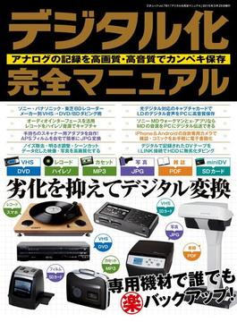 デジタル化完全マニュアル(三才ムック)