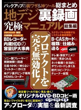 【期間限定価格】地デジ裏録画究極マニュアル総集編(三才ムック)