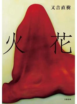 火花(文春e-book)