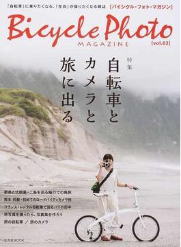 バイシクル・フォト・マガジン vol.02 特集自転車とカメラと旅に出る(玄光社MOOK)